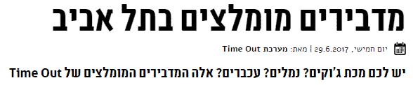 הדברה בירושלים - המלצות על מדבירים